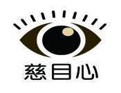 慈目心青少年视力康复中心