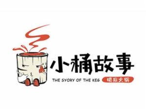 小桶故事噴泉火鍋