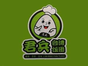 君兵台湾饭团