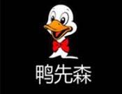 鸭先森烤鸭