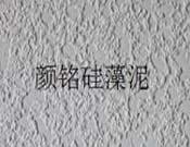 颜铭硅藻泥