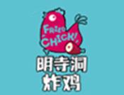 明寺洞韩国炸鸡