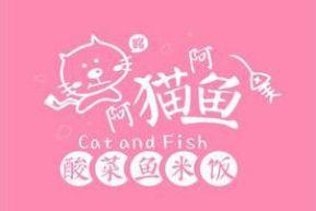 阿猫阿鱼酸菜鱼米饭