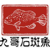 九哥石斑鱼海鲜火锅