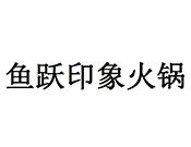 鱼跃印象斑鱼重庆老火锅