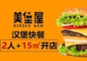 美堡屋漢堡