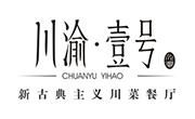 川渝壹号火锅