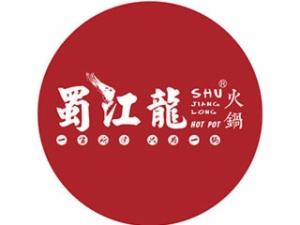 蜀江龙火锅