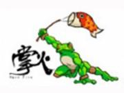 掌火牛蛙火锅