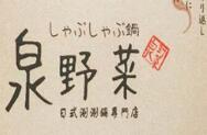 泉野菜日式火鍋