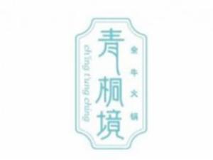 青桐境火鍋