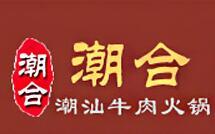 潮合潮汕牛肉火锅