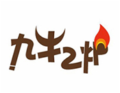 九牛二炉火锅