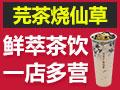 芫茶燒仙草