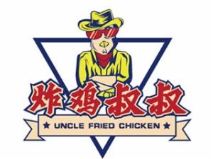 炸雞叔叔炸雞