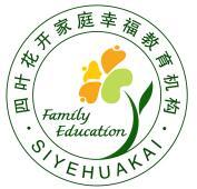 四葉花開家庭幸福教育