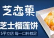 芝恋菓芝士榴莲饼