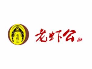 老虾公烧汁虾米饭