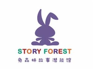 兔森林故事潜能馆