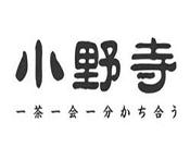 小野寺奶茶