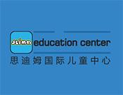 思迪姆國際兒童中心