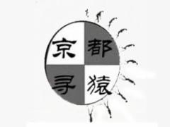 京都尋猿燒烤