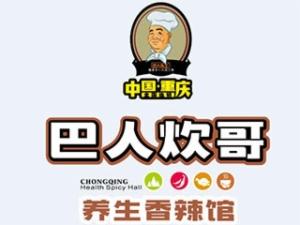 巴人炊哥養生香辣館