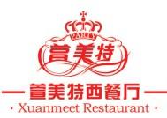 萱美特西餐廳