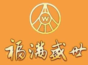 福mansheng世酒