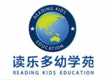 读乐多幼学苑