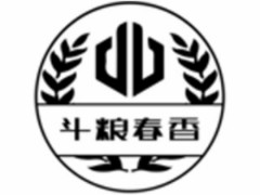 斗粮春香酒业