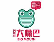 閃電蛙大嘴巴冒菜
