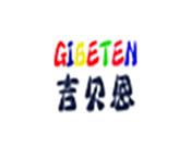 吉貝恩國際早教