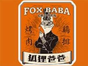 狐貍爸爸雞排