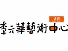 課逗李元華藝術中心