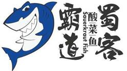 霸道蜀客酸菜魚