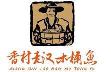 香村老汉木桶鱼