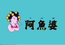 阿魚婆酸菜魚