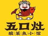 五口灶酸菜魚