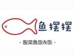 鱼摆摆酸菜鱼