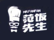 范饭先生铁锅煎肉饭