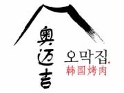 奧邁吉韓國烤肉