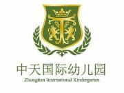 中天國際幼兒園