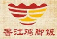 卢黎明之香江鸡脚饭