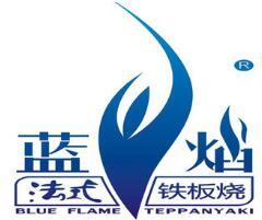 蓝焰法式铁板烧