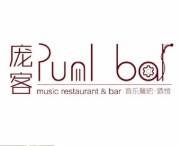 庞克音乐餐厅