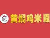 福升齋黃燜雞米飯