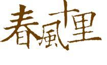 春风十里音乐餐吧