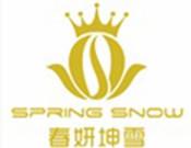 春妍坤雪美容院