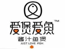 愛煲愛魚快餐